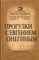 Жизнь Пушкина. Прогулки с Евгением Онегиным